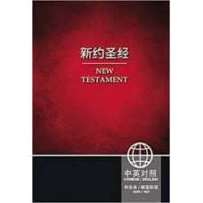 Chinese / English - New Testament CUV / NIV Paperback